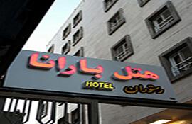 هتل آپارتمان بارانام مشهد
