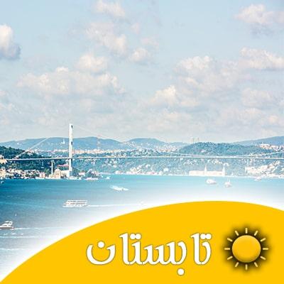 تور استانبول شهریور ماه