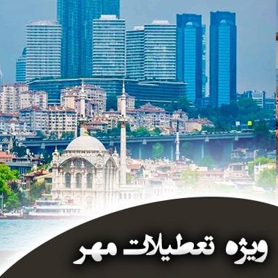 تور استانبول ویژه تعطیلات مهر