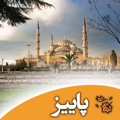 تور استانبول آذر 1400
