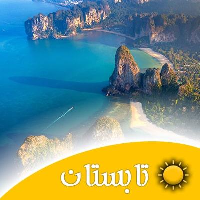 تور تایلند شهریور ماه