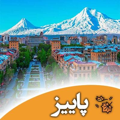 تور ارمنستان آبان 1400