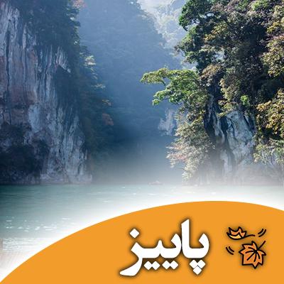 تور تایلند آبان 1400