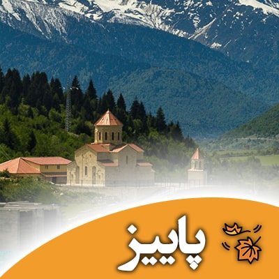 تور گرجستان مهر 1400