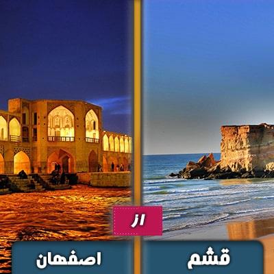 تور قشم از اصفهان - هوایی