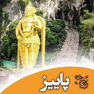 تور مالزی مهر 1400