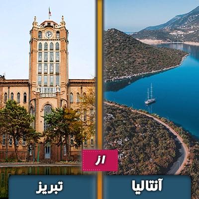 تور آنتالیا از تبریز - هوایی