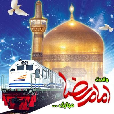 تور مشهد ولادت امام رضا ( ص ) - با قطار