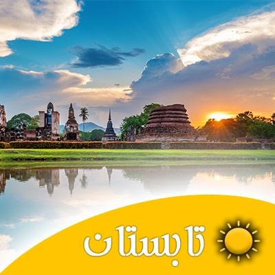 تور تایلند خرداد ماه