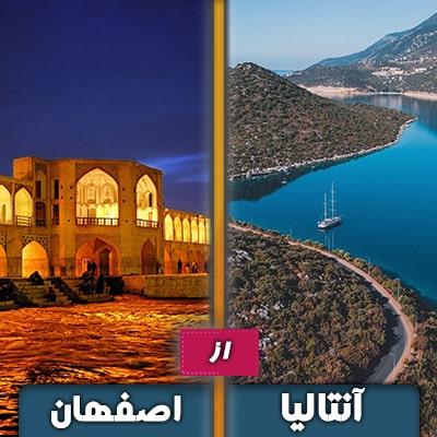 تور آنتالیا از اصفهان هوایی