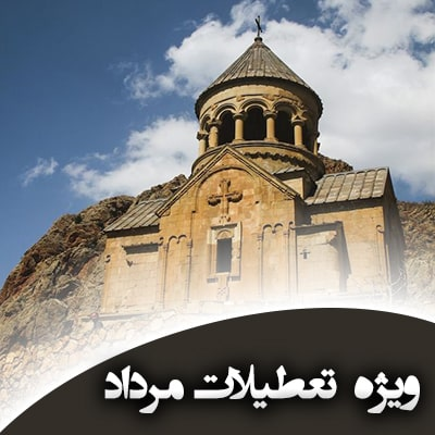 تور ارمنستان ویژه تعطیلات مرداد