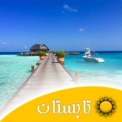 تور مالدیو تیر ماه