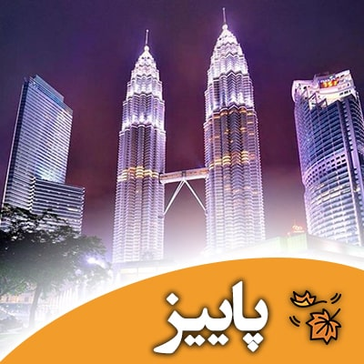 تور مالزی آبان 1400
