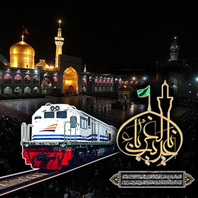 تور مشهد شهادت امام رضا ( ص ) - با قطار