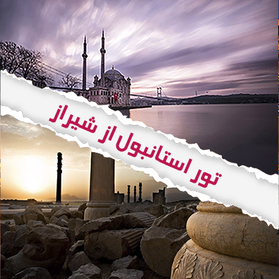 تور استانبول از شیراز - هوایی
