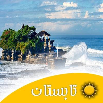 تور بالی تیر ماه