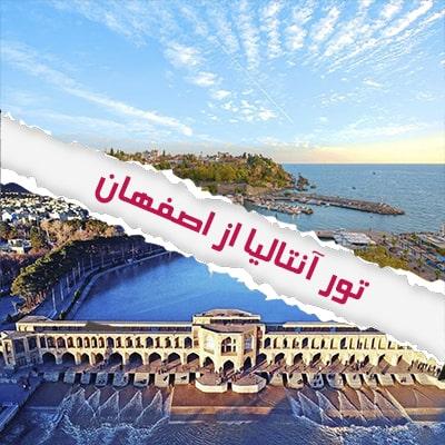 تور آنتالیا از اصفهان