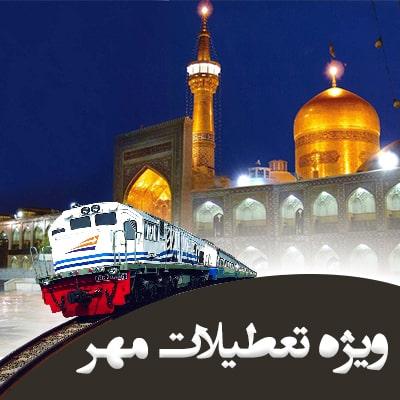 تور مشهد ویژه تعطیلات مهر - قطار