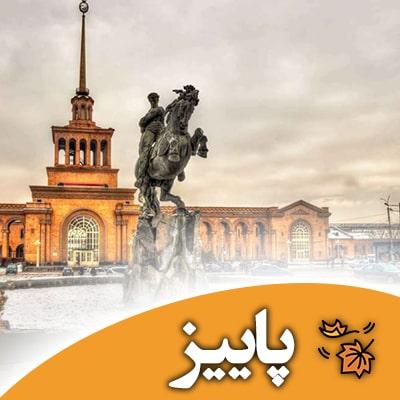 تور ارمنستان آذر 1400