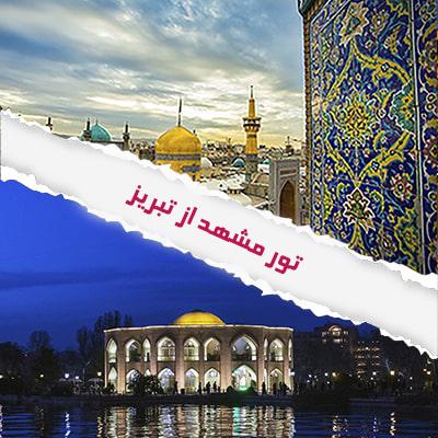 تور مشهد از تبریز