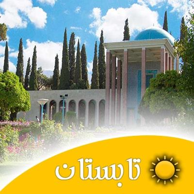 تور شیراز خرداد ماه