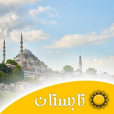 تور استانبول خرداد ماه