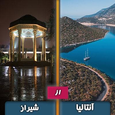 تور آنتالیا از شیراز
