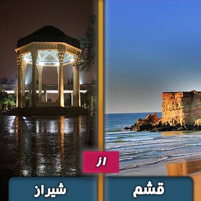 تور قشم از شیراز - هوایی