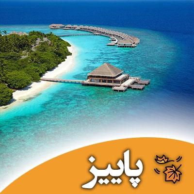 تور مالدیو مهر 1400