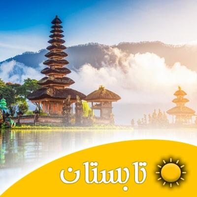 تور بالی خرداد ماه