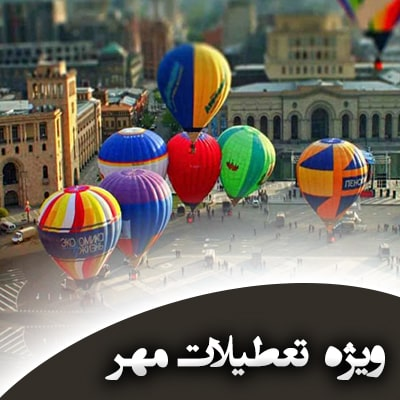 تور ارمنستان ویژه تعطیلات مهر