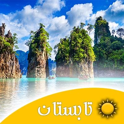 تور تایلند مرداد ماه
