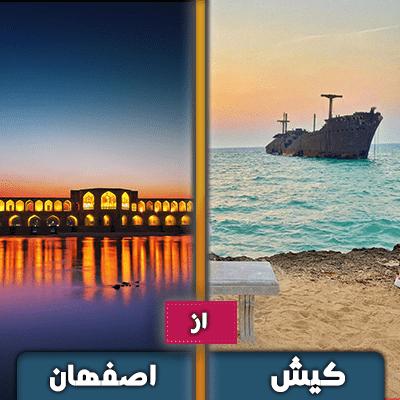 تور کیش از اصفهان