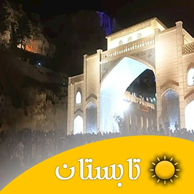 تور شیراز تیر ماه