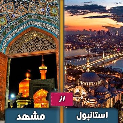 تور استانبول از مشهد - هوایی