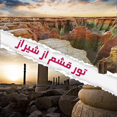 تور قشم از شیراز