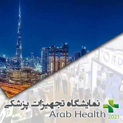 تور دبی نمایشگاه عرب هلث (arab health 2021)