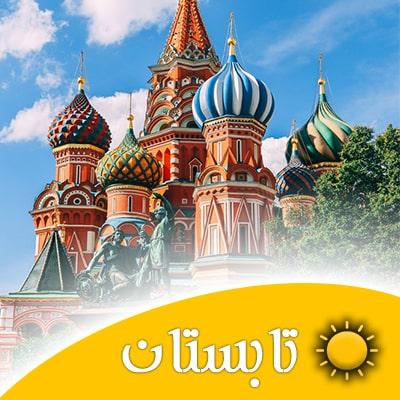 تور روسیه شهریور ماه