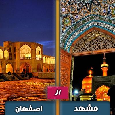 تور مشهد از اصفهان - هوایی