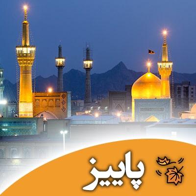 تور مشهد مهر 1400