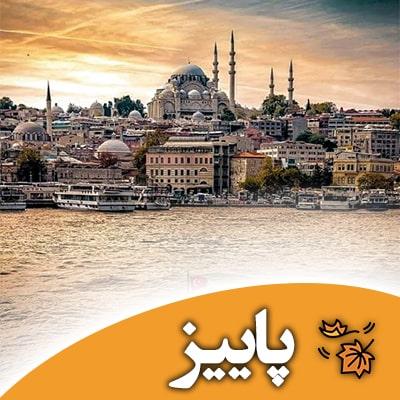 تور استانبول آبان 1400